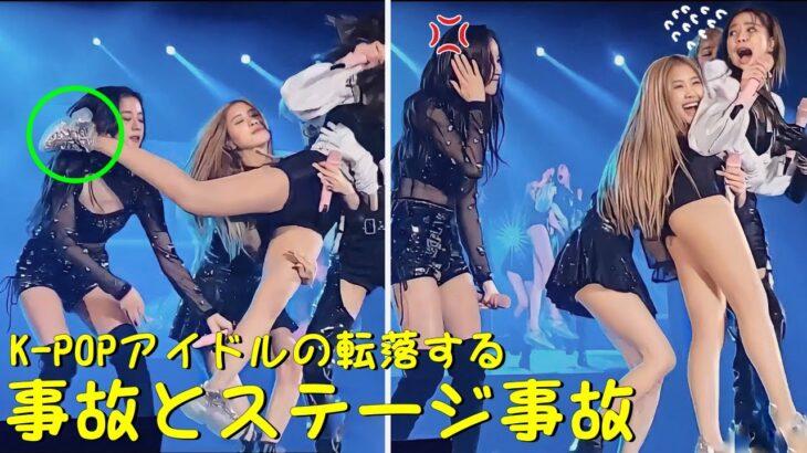 K-POPアイドルの転落する事故とステージ事故(ブラックピンク、防弾少年団、トゥワイス…)【K-POP日本語字幕】
