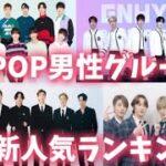 【最新】KPOP男性グループ人気ランキングTOP10