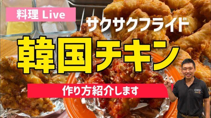 料理 Live)韓国フライドチキンライブで作り方紹介します