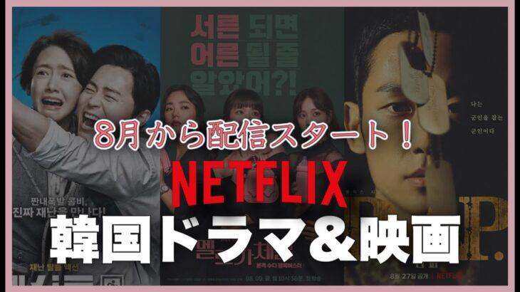【Netflix】8月から配信開始の韓国ドラマ&映画紹介