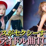 ダンスがセクシーすぎる女性韓国アイドル曲TOP10❣️