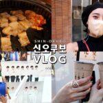【新大久保VLOG】ランチやショッピングしてきました🇰🇷韓国料理/韓国コスメ