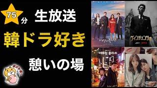 【韓国ドラマ好き】皆さんが集まる場所。お話しをしましょう!愛の不時着・ヴィンチェンツォ・わかっていてもetc…