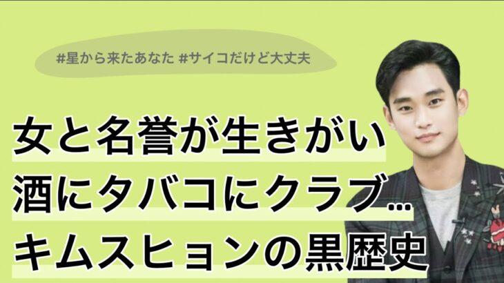 俳優キムスヒョンの嘘のような黒歴史