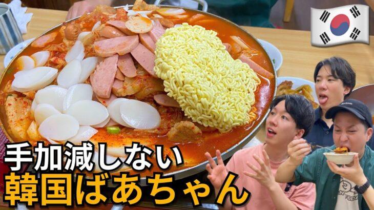 【韓国料理】手加減知らずのドSおばあちゃんのお店で爆盛りプデチゲと戦闘する回。ここはハンパないっす笑【モッパン】上野御徒町 漢陽(ハンヤン)