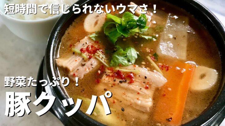 おうち韓国料理!短時間で信じられないウマさ!野菜たっぷり!豚バラのクッパの作り方