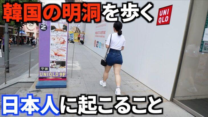 【検証】今日本人が韓国の明洞を歩くと起こること 全部見せます