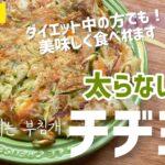 太らない!チヂミレシピ(ダイエット中でも食べれるダイエットメニュー.ダイエットレシピ)