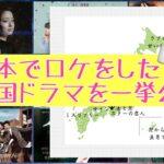 【韓国ドラマ】日本で撮影された韓国ドラマを一挙公開!
