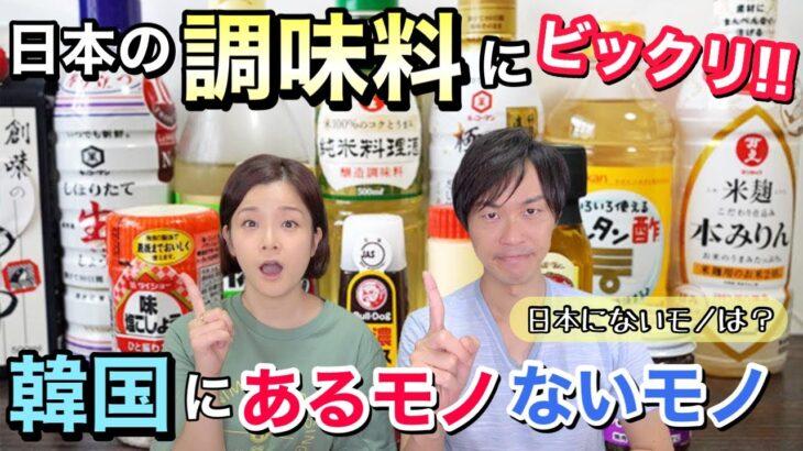 韓国にない!?韓国人が日本の調味料を見て驚いたこと。日韓の調味料の違い。