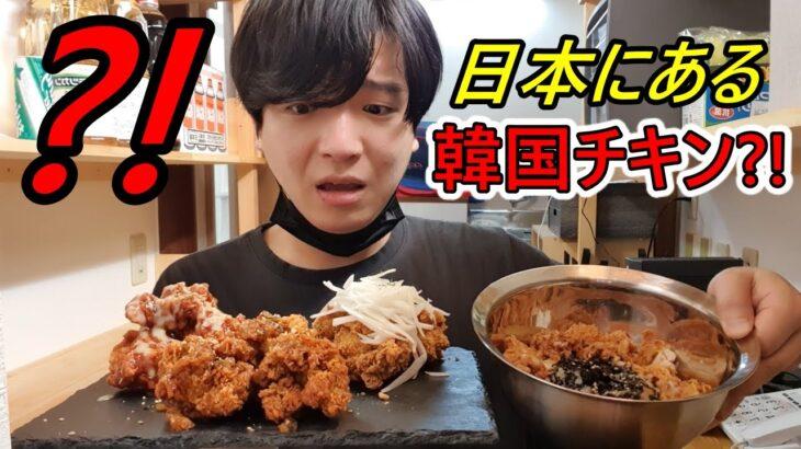 韓国人が日本にある韓国料理を食べて驚いた!これが韓国のチキン?!