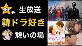 【韓国ドラマ】ボーイフレンドを見すぎてます。