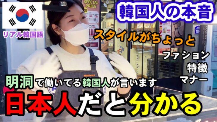 明洞で働いてる韓国人の本音を聞いてショックを受けました!!  | 日本人を見るだけで分かる!!!!