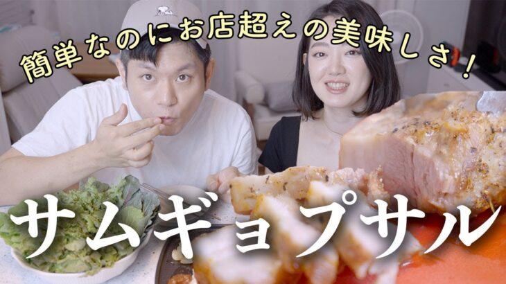 めっちゃ簡単なのにお店より美味しい絶品サムギョプサルレシピ【日韓夫婦/韓国料理/モッパン】