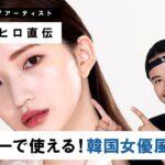 【韓国メイク】小田切ヒロが直伝!上品でナチュラルなのに計算尽くされた韓国女優風メイク💄【南りほ】