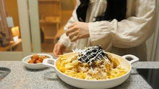 🏡집순이 대학생의 싸강 듣고 밥 먹고 청소하는 일상(닭볶음탕,꽃게탕,참치마요,감자버터구이,치즈콘새우,짬뽕,대파손질법)   지현꿍