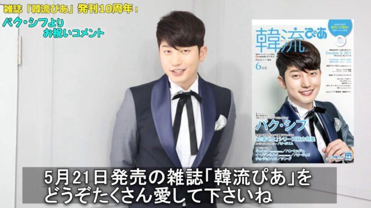 【パク・シフ】「韓流ぴあ」表紙のパク・シフからお祝いコメント到着!