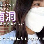 【韓国vlog】おしゃれな街!漢南洞(ハンナムドン)をぼっち散歩【韓国留学生】