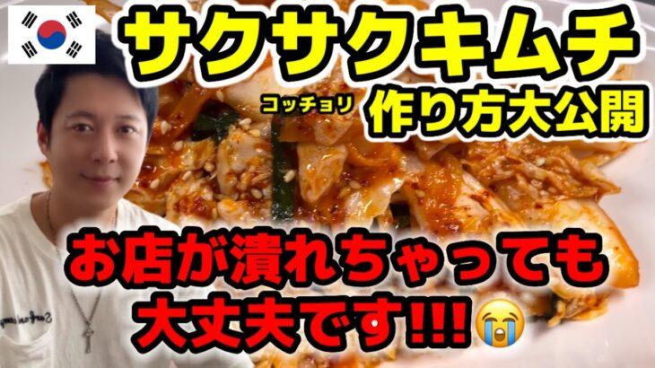 【韓国料理】日本人のためサクサクキムチの作り方を全部公開します!!!    10分で作れる超簡単レシピ!!!