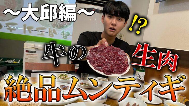 【韓国料理11】変な郷土料理を食べてみた、、