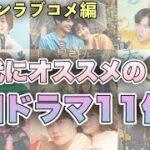 オトナ女子におすすめな韓国ドラマ11作品を紹介【もちろん10代・20代にも見てほしい韓ドラ】