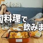 ど天然の酒豪と韓国料理パーティーしたら面白すぎて12時間飲み続けてたwwww