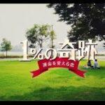 韓国ドラマ「1%の奇跡~運命を変える恋~」プロモーション映像 BS12 トゥエルビ