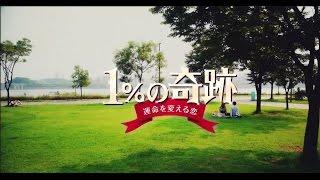 韓国ドラマ「1%の奇跡~運命を変える恋~」プロモーション映像|BS12 トゥエルビ