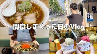 【1日の食事】間食しまくりday🍦🍜+vlog🌈( 韓国料理 / ラーメン / カラオケ / 銀座 / 買い物  )