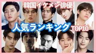 【2021年最新】韓国俳優ランキング!今韓国で人気なのは誰?【韓国ドラマ/韓国イケメン俳優】