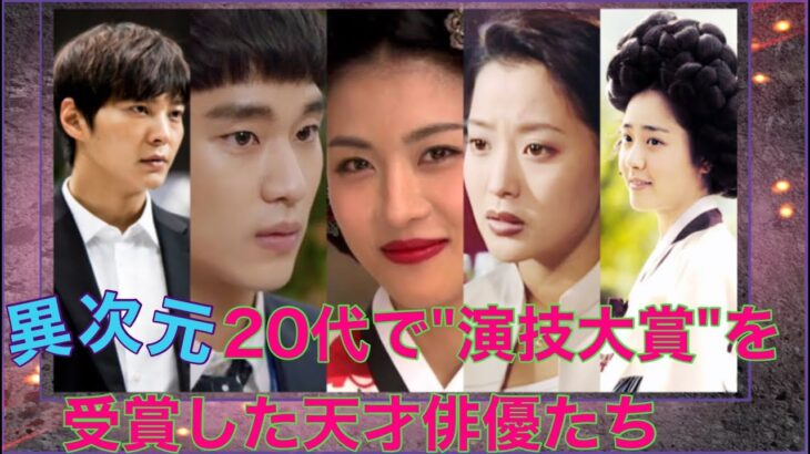 【韓国俳優】異次元の記録!20代で演技大賞を受賞した天才韓流スター7人