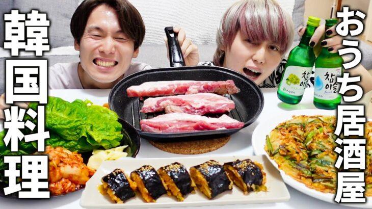 【おうち居酒屋】 兄弟で韓国料理作って食べたら最高すぎた!!【3品】