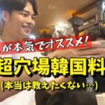 【本当は教えたくない‼️】韓国人が本気でオススメする超穴場韓国料理屋3選