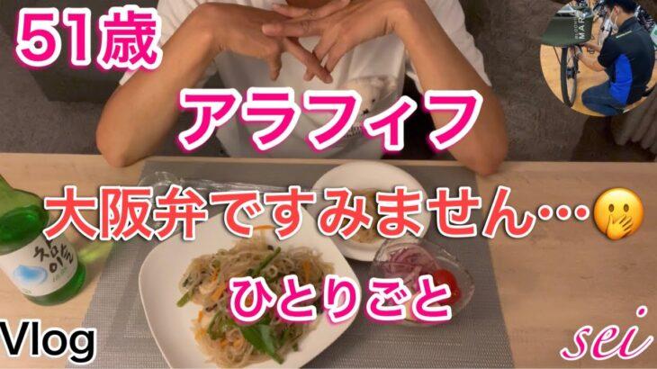 【50代・アラフィフの日常】ひとりごと/日常/韓国料理