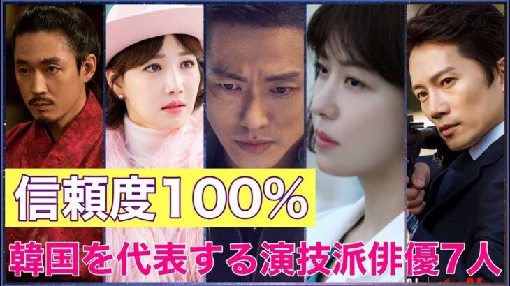 【韓国俳優】出演ドラマにハズレなし!韓国を代表する演技派俳優7人を一挙紹介