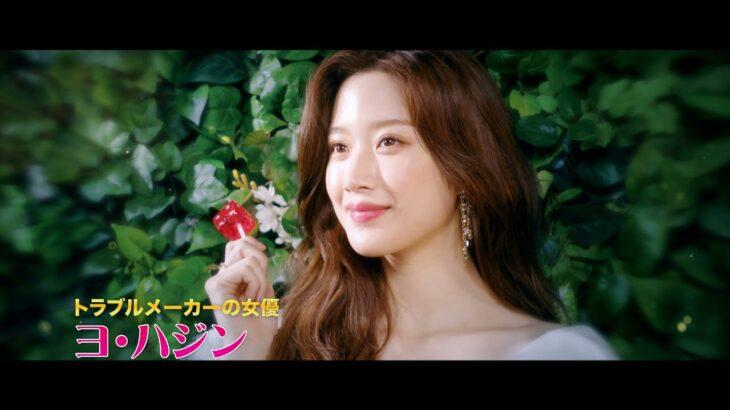 【8/1(日)よりAmazon Prime Videoで独占配信】韓国ドラマ『その男の記憶法』予告編