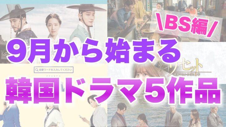BSで9月放送開始の韓国ドラマ5選!