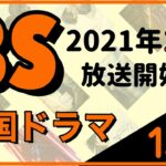 BSで10月スタートの【韓国ドラマ】13本を紹介します!