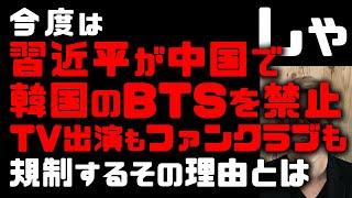 習近平が中国で韓国アイドルBTSのテレビ出演、ファンクラブを禁止に!アイドルに消費するのを嫌うその理由とは? 毛沢東時代の再来!共同富裕を進める真の理由 中国は巨大な社会実験場