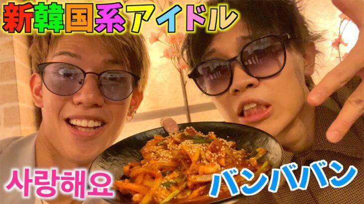 【BTS】韓国アイドルに憧れた少年が新大久保で大食い企画wwwww