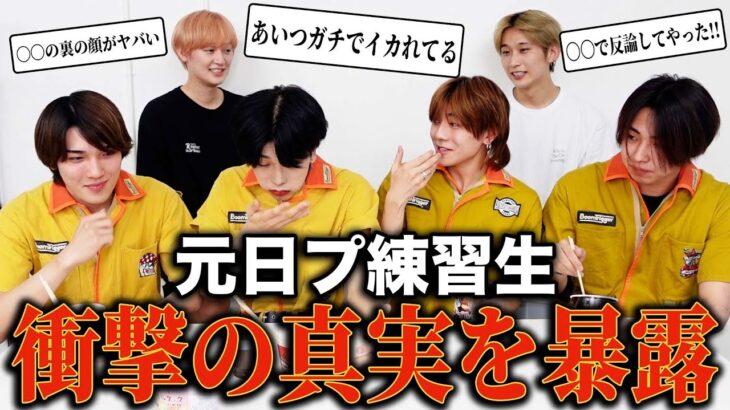 元日プ生BoomTriggerに韓国の激辛麺食わせて暴露大会させたらエグすぎた!!
