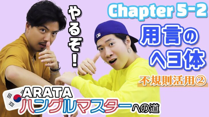 Chapter5-2[用言のヘヨ体 ~不規則活用②~]ARATA ハングルマスターヘの道 【一緒に学べる韓国語講座】