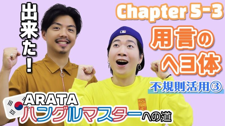 Chapter5-3[用言のヘヨ体 ~不規則活用③~]ARATA ハングルマスターヘの道 【一緒に学べる韓国語講座】