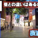 【韓国旅行】ソウル 明洞の夜の現在はどうなっている?!コロナの影響は?!韓国明洞をバーチャル散歩!コロナから2年どうなった?!DJI OsmoPocket2 Vlog 2021年9月 収録