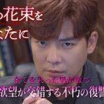 カン・ウンタク主演!「復讐の花束をあなたに」DVD 2021.12.3リリース【予告編】