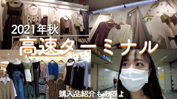 【韓国生活】高速ターミナルで秋服買ってきた【GO TO MALL】