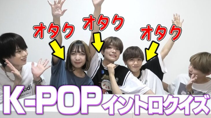 【K-POP】韓国アイドルオタクならイントロ1秒流しただけでなんの曲か分かるよね??