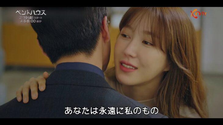 【KNTV】ペントハウス<ハイライト> #韓国ドラマ #韓流