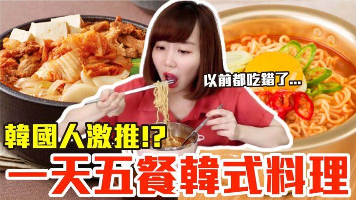 【Kiki】挑戰一天五餐韓式料理!韓國人激推火鍋、烤肉還有泡麵吃法超美味!?