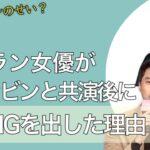 韓国ベテラン女優がヒョンビンに共演NGを出した理由・辛すぎる過去のエピソードがあった?!
